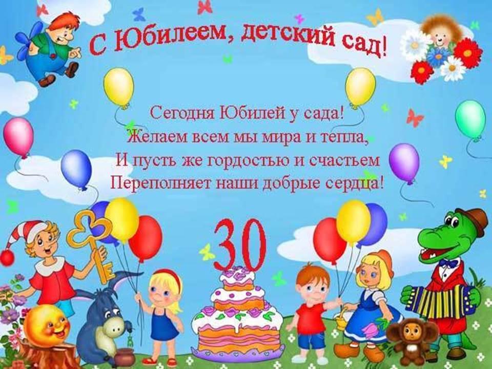 Поздравление детского сада на юбилей